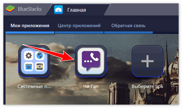 Чи Гап в BlueStacks
